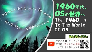 Vol.3 1960年代、GSの世界へ2.wmv The 1960s, to the world of GS ワッチンの音楽