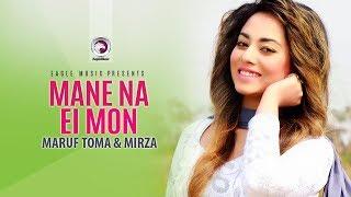 Mane Na Ei Mon | Bangla Movie Song | Maruf | Toma Mirza | Full Video Song