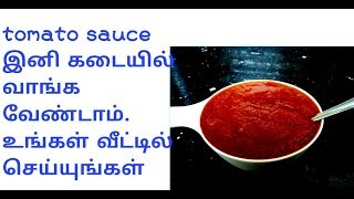 Tomato sauce easy steps |Home made tomato sauce