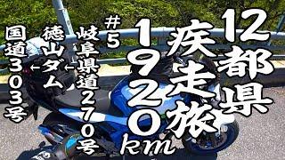 12都県疾走旅1,920km #5 【GLADIUS 400】
