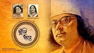 Nazrul Janmo Jayanti Special - KHUNJI TANRE - Full Episode - Music Bangla 2017