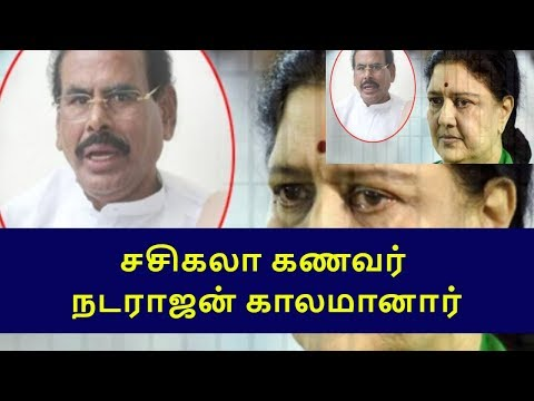 Xxx Mp4 Nadarajan Died After Parole For Sasikala Tamilnadu Political News Live News Tamil 3gp Sex