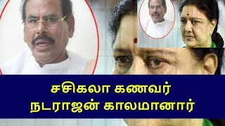 nadarajan died after parole for sasikala|tamilnadu political news|live news tamil