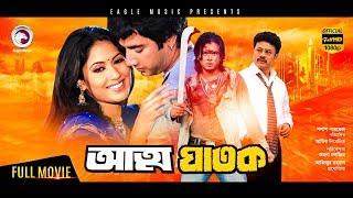 Bangla New Movie 2017 ATTOGHATOK Shoaib Keya Full HD Action Romantic Bengali Movie