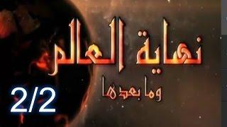 نهاية العالم وما بعدها - د. علي منصور الكيالى ( كامل ) الجزء الثاني _ 2/2