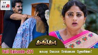 Ganga Tamil Serial   Episode 271   18 November 2017   Ganga Latest Tamil Serial   Home Movie Makers