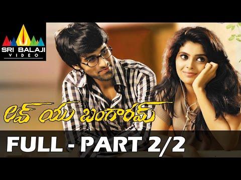 Love You Bangaram Telugu Full Movie Part 2/2 | Rahul, Shravya | Sri Balaji Video