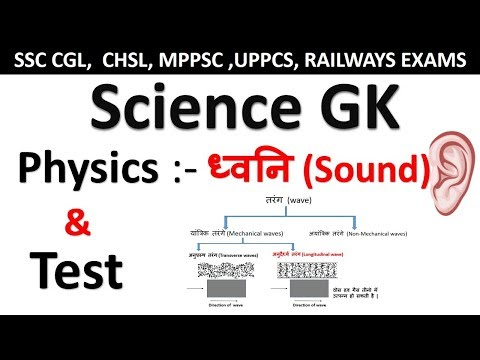 Xxx Mp4 Science Gk Physics Questions Answers Sound ध्वनि 3gp Sex