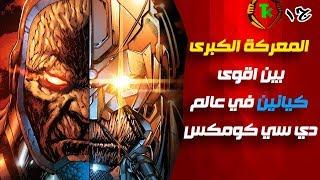 شرح قصة | The Darkseid War | الجزء الأول