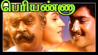 Tamil Superhit Full Movie | Periyanna | Vijayakanth & Surya