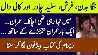 Reham Reveals Weird Details About Imran Khan | Peoplive