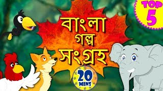 Bengali Stories Collection for Kids - Rupkothar Golpo - Bangla Cartoon - Bengali Fairy Tales