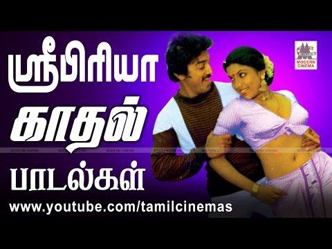 Sripriya Love Songs | ஸ்ரீப்ரியா காதல் பாடல்கள்
