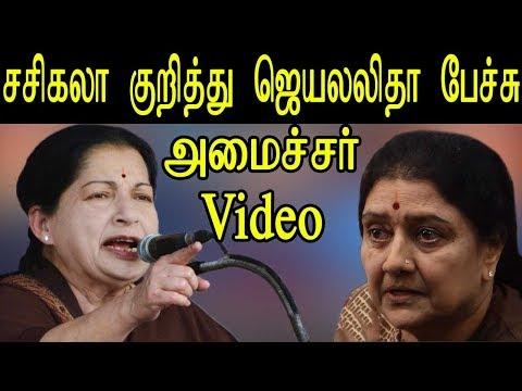 Jayalalitha Original Video Speech about  Sasikala Family - jayalalitha Speech - Sasikala - Red Pix