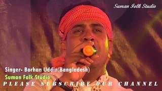 তুমি কোন বা দেশে রইলারে দয়াল চাঁদ // Borhan Uddin (Bangladesh) // HD