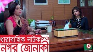 Bangla funny Natok | Nagar Jonaki | EP - 86 | Raisul Islam Asad, Intekhab Dinar, Jenny