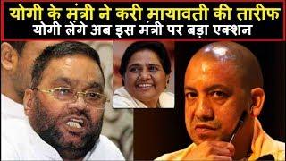 Yogi: के मंत्री ने करी मायावती की तारीफ Yogi लेंगे अब इस मंत्री पर बड़ा एक्शन| Headlines India