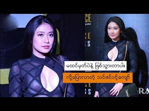 Xxx Mp4 မထင္မွတ္ပဲနဲ႔ ျဖစ္သြားတာပါ ဆိုရင္ ေတာင္းပန္ပါတယ္ လို႔ေျပာလာတဲ့ သင္ဇာ၀င့္ေက်ာ္ 3gp Sex