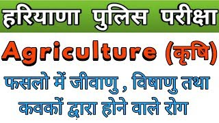 Haryana police agriculture questions | agriculture for haryana police| haryana police agriculture &