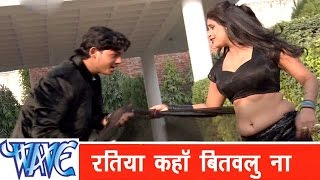 रतिया कहाँ बितवलु  Ratiya Kaha Bitawalu - Ae Raja Ji - Bhojpuri Hot Song - Ankush Raja