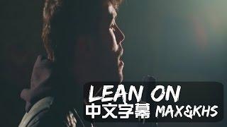 Lean On (依靠) MAX & KHS Cover 【中文字幕】