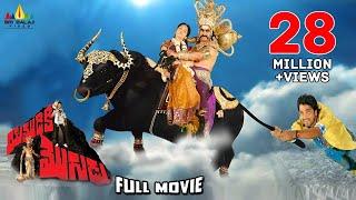 Yamudiki Mogudu Full Movie | Latest Telugu Full Movies | Naresh, Richa Panai