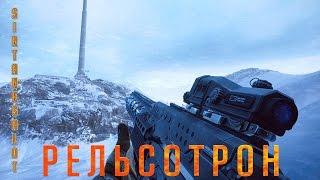 RORSCH MK-1, он же Рельсотрон - Battlefield 4 Final Stand