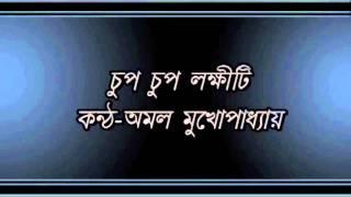 Chup Chup Lakkhiti Amal Mukhopadhyay