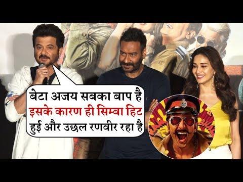 Xxx Mp4 Anil Kapoor Comment On Ajay Devgan Stardom Simmba Iske Karna Hi Chali 3gp Sex
