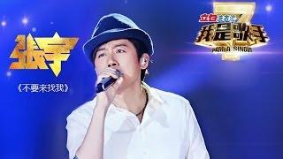 我是歌手-第二季-第7期-张宇《不要来找我》-【湖南卫视官方版1080P】20140221
