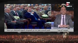 كل يوم - عمرو أديب: أنا عارف ان الناس تعبت وضجت بس احنا شايفيين ان البلد بتتحسن