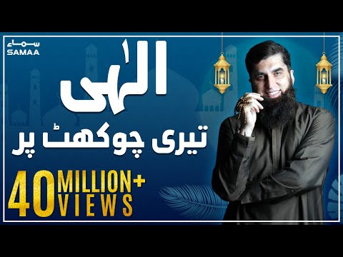 Xxx Mp4 Ilahi Teri Chaukhat Pe Junaid Jamshed SAMAA TV 15 Dec 2016 3gp Sex