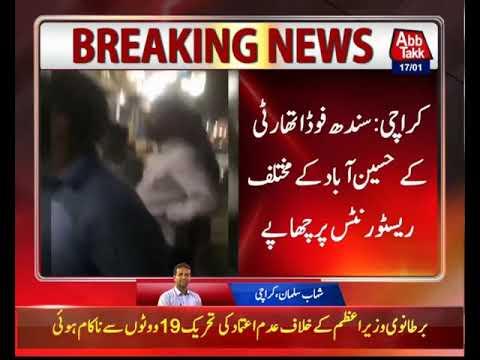 Xxx Mp4 Karachi Sindh Food Authority Raids Different Restaurants Of Hussainabad 3gp Sex