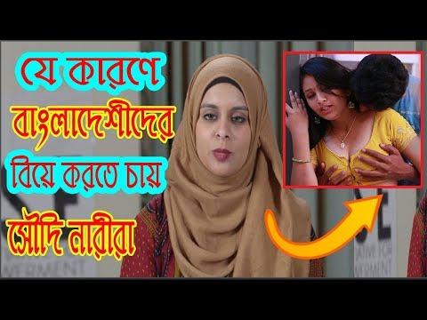 Xxx Mp4 ⭕সৌদি নারীদের পছন্দের তালিকায় শীর্ষে রয়েছেন বাংলাদেশি পুরুষরা । Bangla News Bd News 3gp Sex