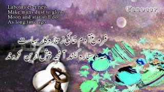 Zabur e Ajam, Allama Iqbal.