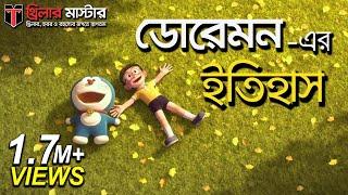 ডোরেমন ও নবিতার বাস্তব ঘটনা   Real Story Of Doraemon   ডোরেমনের অজানা ইতিহাস