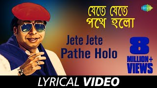 Jete Jete Pathe Holo with lyrics | R.D.Burman | Best Of Rahul Deb Burman | HD Song