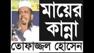 মাও:তোফাজ্জল হোসেন ভৈরবী mowlana tofazzal hossain voirobi . Bangla waz bd.বাংলা ওয়াজ বিডি।