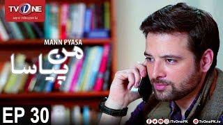 Mann Pyasa | Last Episode 30 | TV One Drama | 21st November 2016