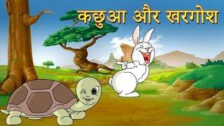 Hare & Tortoise story in Hindi Animation| कछुआ और खरगोश | Kachhua aur Khargosh by Jingle Toons