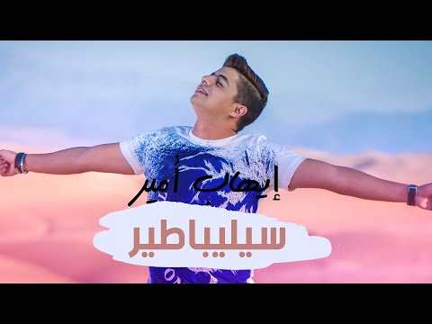 Ihab Amir Célibataire EXCLUSIVE Lyric Clip إيهاب أمير سيليباطير حصريأ