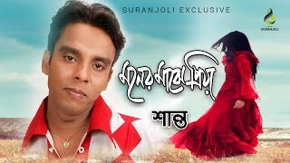 Moner Majhe Priya | Shanto Audio Album Jukebox