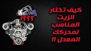 كيف تختار الزيت المناسب لمحركك المعدل !!!