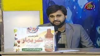 Bait Bazi Tariq Aziz Show | UOS vs PU | 11st Dec, 2016