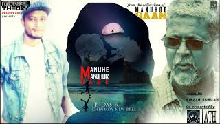 MANUHE MANUHOR BABE - JP DAS & CHINMOY NEW BREED [official audio]