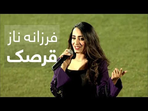 Xxx Mp4 اجرای آهنگ ای مه قرصک بزنم توسط فرزانه ناز در لیگ برتر افغانستان بنیاد رحمانی 3gp Sex