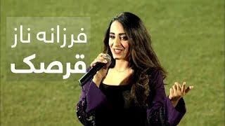 """اجرای آهنگ """"ای مه قرصک بزنم"""" توسط فرزانه ناز در لیگ برتر افغانستان بنیاد رحمانی"""