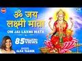 Om Jai Laxmi Mata | ॐ जय लक्ष्मी माता | Alka Yagnik | Laxmi Mata Aarti | Mata Ki Aarti