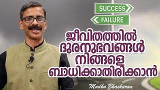 How can use Rational Emotive Therapy in life- Madhu Bhaskaran- Malayalam self development video