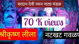 shree vardandevi naman natya mandal dhamani ,kokan che khele 2017